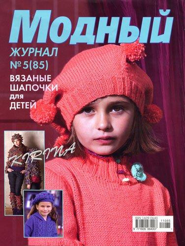 Журналы по вязанию для детских i 858