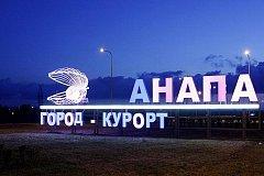 Можно ли отдохнуть в Анапе?